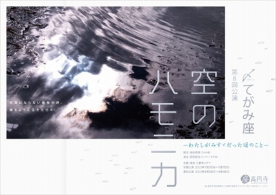 s-OMOTE(確定).jpg